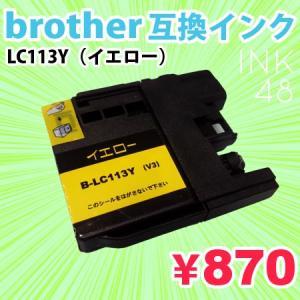 brother LC113Y 互換インクカートリッジ ブラザー LC113 イエロー 単色|ink48
