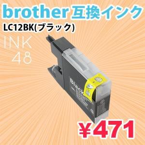 プリンターインク ブラザー LC12BK 互換 インクカートリッジ LC12 ブラック 単色 brother ink48