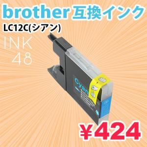 プリンターインク ブラザー LC12C 互換 インクカートリッジ LC12 シアン 単色 brother ink48