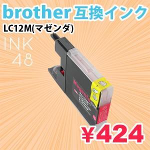 プリンターインク ブラザー LC12M 互換 インクカートリッジ LC12 マゼンダ 単色 brother ink48