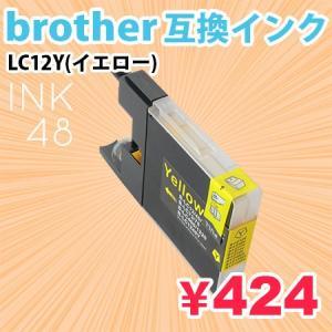 プリンターインク ブラザー LC12Y 互換 インクカートリッジ LC12 イエロー 単色 brother ink48