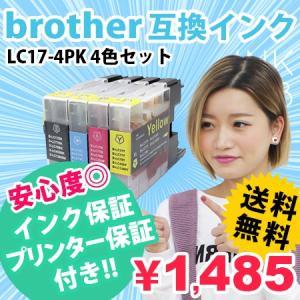 brother LC17-4PK 4色セット 互換インクカートリッジ ブラザー LC17 あすつく MFC-J6910CDW MFC-J6710CDW MFC-J6510DW 対応|ink48
