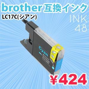 brother LC17C 互換インクカートリッジ ブラザー LC17 シアン 単色|ink48