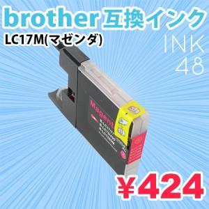 brother LC17M 互換インクカートリッジ ブラザー LC17 マゼンタ 単色|ink48