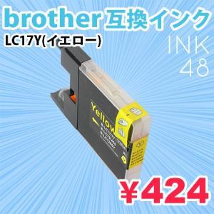 brother LC17Y 互換インクカートリッジ ブラザー LC17 イエロー 単色|ink48