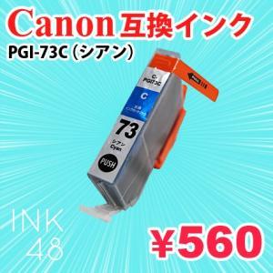 PGI-73C C(シアン) 単色 互換インクカートリッジ キャノン Canon PGI73|ink48