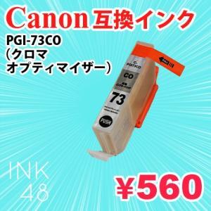 PGI-73CO CO(クロマオプティマイザー) 単色 互換インクカートリッジ キャノン Canon PGI73|ink48