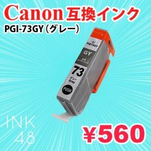 PGI-73GY GY(グレー) 単色 互換インクカートリッジ キャノン Canon PGI73|ink48