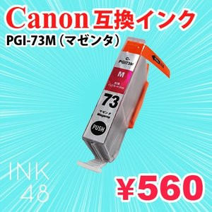 PGI-73M M(マゼンダ) 単色 互換インクカートリッジ キャノン Canon PGI73|ink48