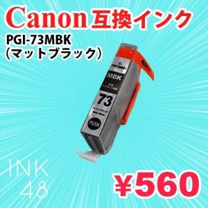 PGI-73MBK MBK(マットブラック) 単色 互換インクカートリッジ キャノン Canon PGI73|ink48
