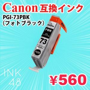 PGI-73PBK PBK(フォトブラック) 単色 互換インクカートリッジ キャノン Canon PGI73|ink48