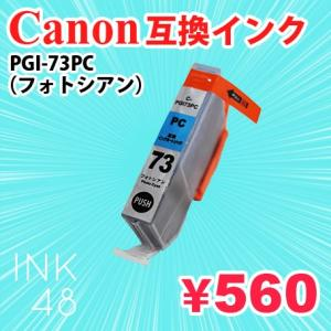 PGI-73PC PC(フォトシアン) 単色 互換インクカートリッジ キャノン Canon PGI73|ink48
