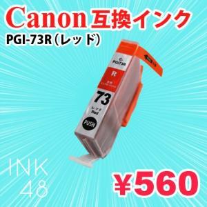 PGI-73R R(レッド) 単色 互換インクカートリッジ キャノン Canon PGI73|ink48