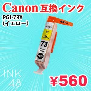 PGI-73Y Y(イエロー) 単色 互換インクカートリッジ キャノン Canon PGI73|ink48