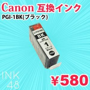 PGI-1BK 互換インクカートリッジ キャノン PGI-1BK ブラック 単色|ink48