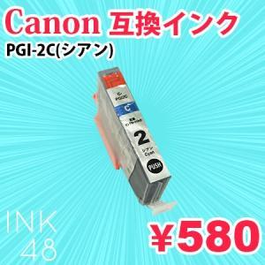 PGI-2C 互換インクカートリッジ キャノン PGI2C シアン 単色|ink48