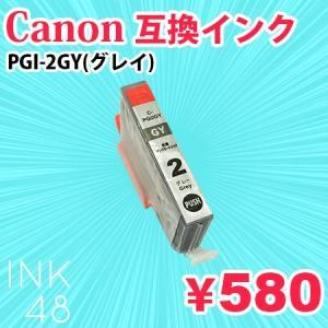 PGI-2G 互換インクカートリッジ キャノン PGI-2G グリーン 単色|ink48