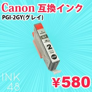 PGI-2GY 互換インクカートリッジ キャノン PGI-2GY グレー  グレイ単色|ink48