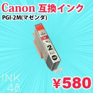 PGI-2M 互換インクカートリッジ キャノン PGI-2M マゼンダ 単色|ink48