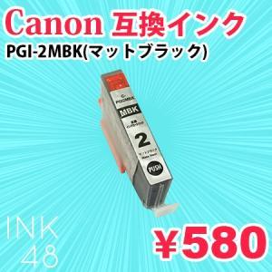 PGI-2MBK 互換インクカートリッジ キャノン PGI-2MBK マットブラック 単色|ink48