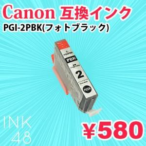 PGI-2PBK 互換インクカートリッジ キャノン PGI-2PBK フォトブラック 単色|ink48