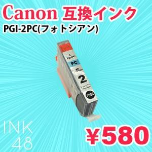 PGI-2PC 互換インクカートリッジ キャノン PGI-2PC フォトシアン 単色|ink48