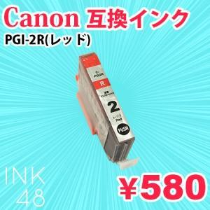 PGI-2R 互換インクカートリッジ キャノン PGI-2R レッド 単色|ink48
