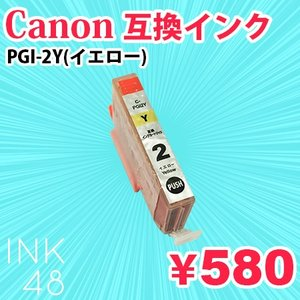 PGI-2Y 互換インクカートリッジ キャノン PGI-2Y イエロー 単色|ink48