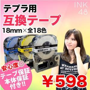 テプラテープ 互換テープ 18mm カートリッジ ラベル シール 強粘着 キングジム テプラPro プロ用 ink48