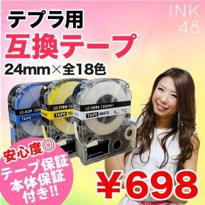 テプラテープ 互換テープ 24mm ラベル シール 強粘着 キングジム テプラPro プロ用 ink48