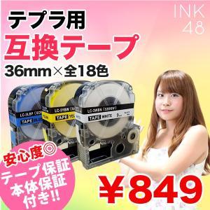 テプラテープ 互換テープ 36mm 強粘着 キングジム テプラPro プロ用 選べる福袋 合計3,000円以上送料無料 ink48