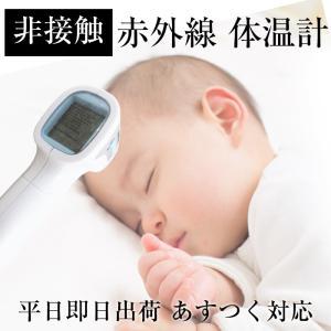 平日即日出荷 在庫あり 赤外線 体温計 非接触型 おでこ 耳 1秒検温 早い デジタル温度測定器 家...