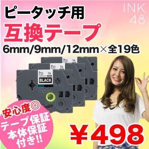 ブラザー ピータッチ用 互換テープカートリッジ  テープ幅は、6mm / 9mm / 12mm から...