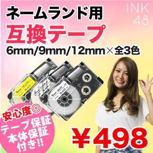 カシオ ネームランド テープ 互換 xr テープカートリッジ 6mm 9mm 12mm ラベル シール casio ink48