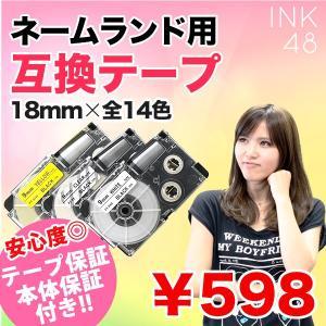 カシオ ネームランド 互換 テープカートリッジ 18mm ラミネートテープ XR ラベルテープ テープ シール CASIO ink48