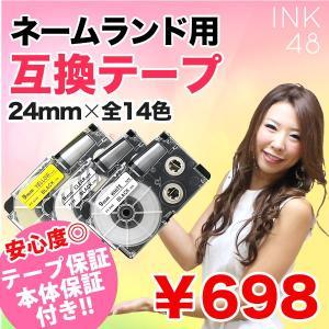 カシオ ネームランド 互換 テープカートリッジ 24mm ラミネートテープ XR ラベルテープ テープ シール CASIO ink48