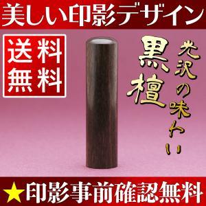 印鑑 実印 15mm 女性 男性 作成 黒檀 送料無料 同時購入でケースがお得 事前印影デザイン確認...