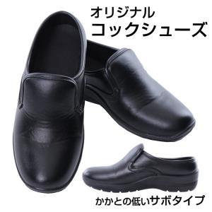 かかとが低く、脱ぎ履きしやすいサボタイプコックシューズです。 軽量化にこだわり、足の疲れを軽減。 幅...