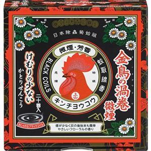 金鳥の渦巻 蚊取り線香 けむりの少ない微煙タイプ ミニ 20巻 (線香立て1個入り)|inkgekiyasu