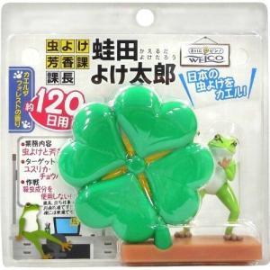 蛙田よけ太郎 120日用|inkgekiyasu