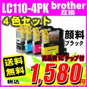ブラザー インク LC110 インク LC110-4PK 4色セット ブラック顔料  ブラザー インク MFC DCPインク 染料インク|inkhonpo