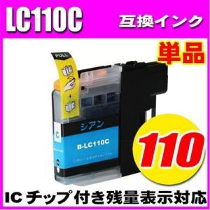 ブラザー インク LC110 インクLC110C シアン単品  ブラザー互換インク DCPインク 染料インク|inkhonpo