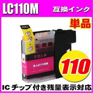 ブラザー インク LC110 インク LC110M マゼンダ単品  ブラザー インク DCPインク 染料インク|inkhonpo