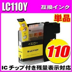 ブラザー インク LC110 インク LC110Y イエロー単品  ブラザー インク MFC DCPインク 染料インク|inkhonpo
