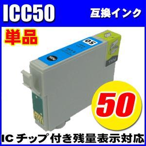 エプソン インク 50 EPSON インクカートリッジ IC50 ICC50(シアン)エプソン プリンターインク|inkhonpo