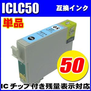 エプソン インク 50 EPSON インクカートリッジ IC50 ICLC50(ライトシアン)エプソン プリンターインク|inkhonpo