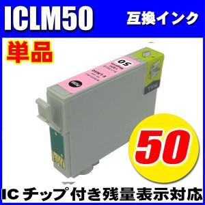 エプソン インク 50 EPSON インクカートリッジ IC50 ICLM50(ライトマゼンタ)エプソン プリンターインク|inkhonpo