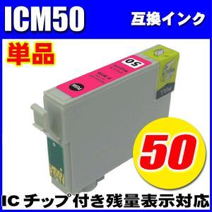 エプソン インク 50 EPSON インクカートリッジ IC50 ICM50(マゼンタ)エプソン プリンターインク|inkhonpo