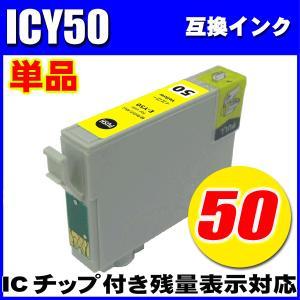 エプソン インク 50 EPSON インクカートリッジ IC50 ICY50(イエロー)エプソン プリンターインク|inkhonpo