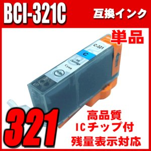 MP990用 互換インクカートリッジ BCI-321C シアン 単品 キャノン